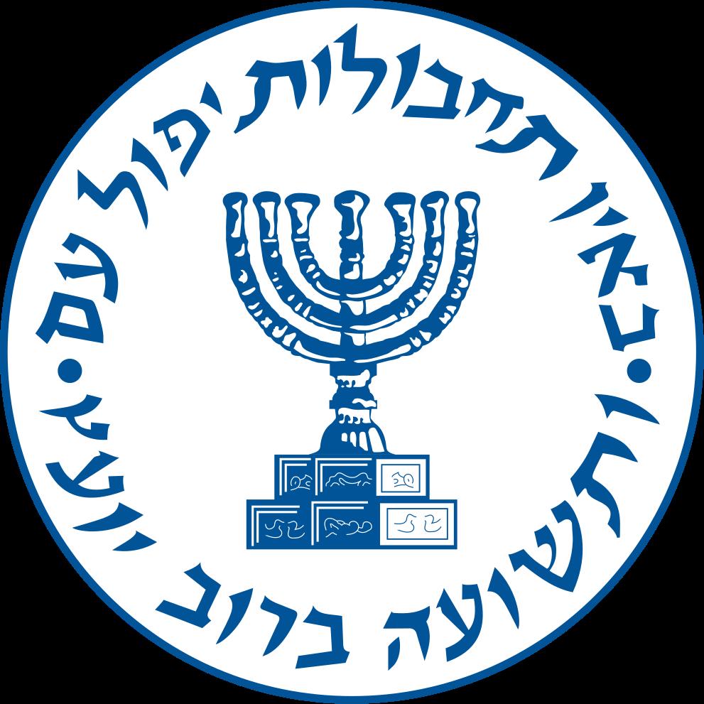 991px-Mossad_seal.svg